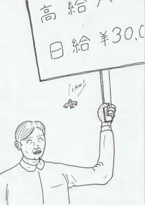 「原発のシュラウド交換、1日3万円だよ~」 (ただし、宿泊費8,000 + 食費3,000 + 現場までの送迎費用 2,000 = ¥13,000 差し引くよ)